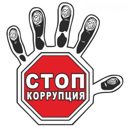 Коррупция не пройдет!