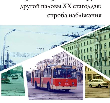 Queering Belarusian History from Below