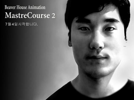 비버하우스 Animation 마스터 코스 2
