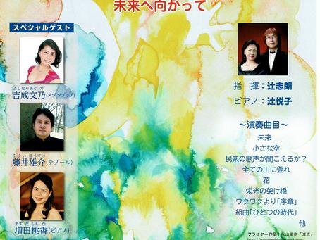 第30回ハマ音合唱団サマーコンサート