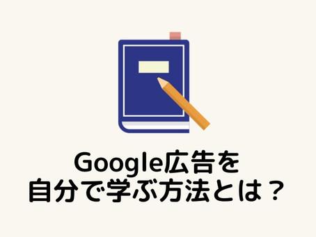 会津でもいわきでも郡山でも。Google広告(リスティング広告)を自分で学ぶ方法