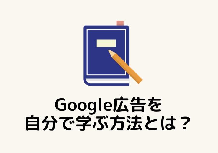 会津、いわき、郡山でGoogle広告を学ぶ方法