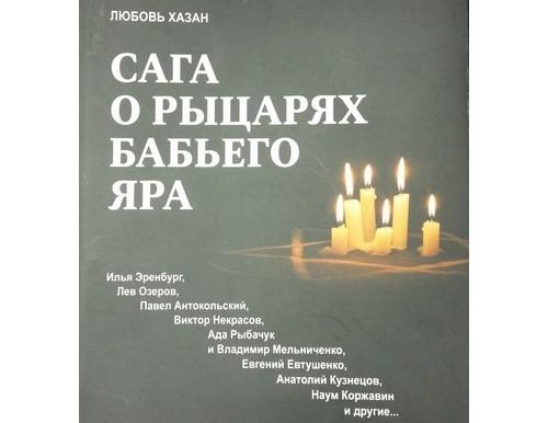 """""""Сага о рыцарях Бабьего Яра"""" - рецензия Феликса Рахлина"""