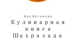 Здд3. Ада Аксакова. Кулинарная книга Шахразада.