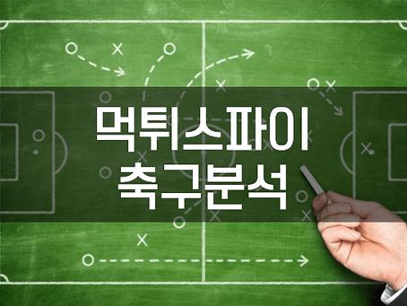 8.3 - 8.4 해외 축구 집중 분석 픽 모음