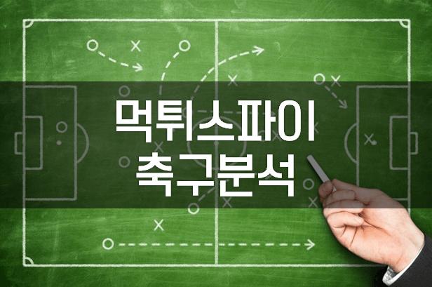 먹튀검증업체 1위 먹튀스파이 스포츠토토 축구분석
