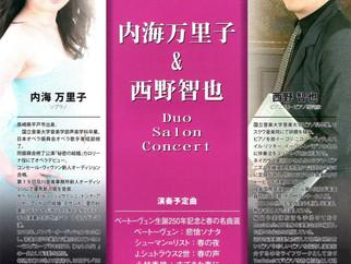 内海万里子&西野智也デュオサロンコンサート