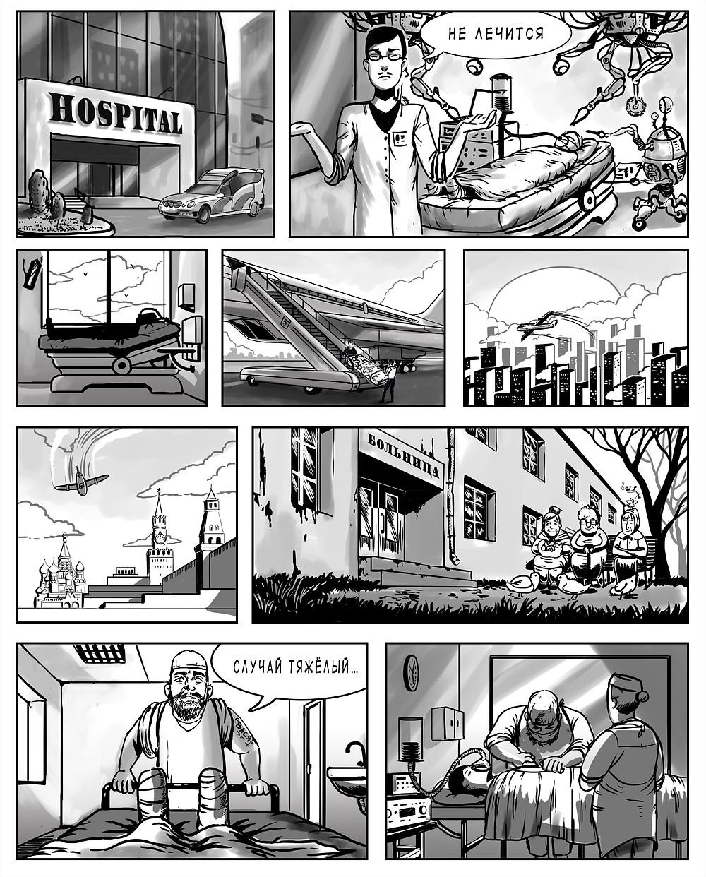 Комикс Виктор Ан 2. Студия комиксов на заказ