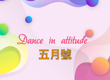【Dance in Attitude 月刊 - 五月號】