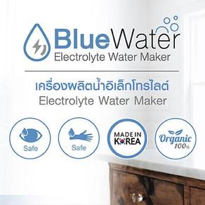 เครื่องผลิตน้ำอิเล็กโทรไลต์ รุ่น Blue Water เปลี่ยนน้ำประปา ทำงานอย่างไร?