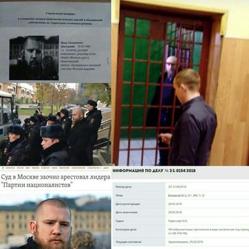 ИВАН БЕЛЕЦКИЙ объявлен в международный РОЗЫСК и АРЕСТОВАН в Москве