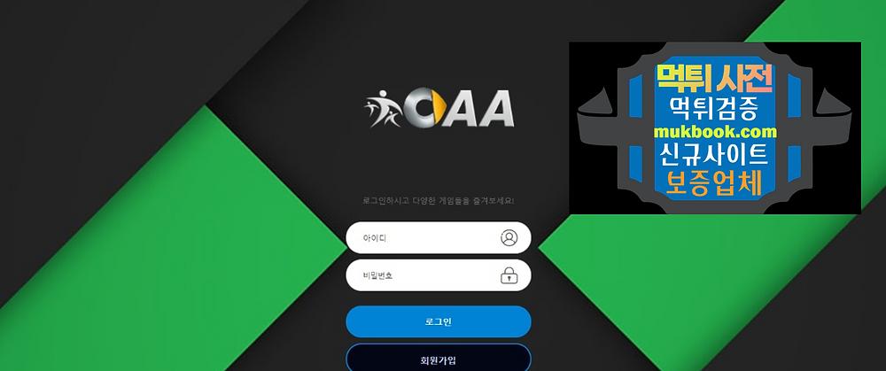 CAA 먹튀 caa-01.com -먹튀사전 신규토토사이트 먹튀검증