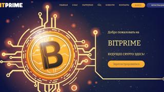 BitPrime - скам, не вкладывать. Отработал 10 дней.