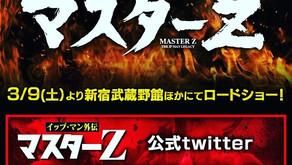 【映画&イオン様とのタイアップ宣伝のお知らせ】