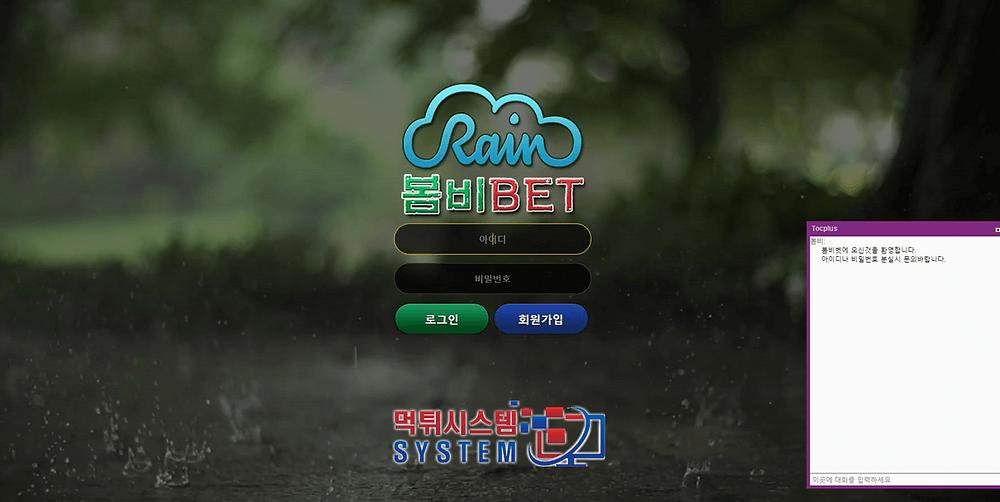 먹튀검증 업체 1위 먹튀시스템 - 봄비벳 먹튀사이트 확정