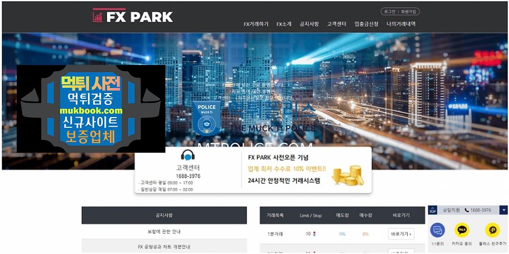 에프엑스파크 먹튀 fxpark.com FXpark - 먹튀사전 먹튀확정 먹튀검증 토토사이트