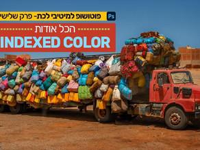 פוטושופ למיטיבי לכת- הכל אודות Indexed Color