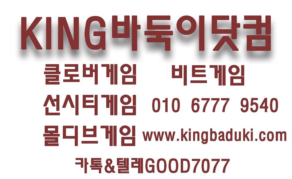 킹바둑이닷컴