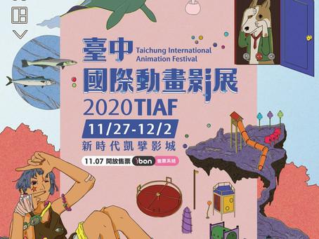 活動|「2020臺中國際動畫影展」