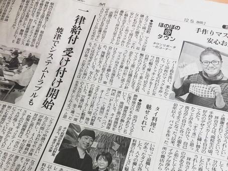 2020.5.2 読売新聞の朝刊に