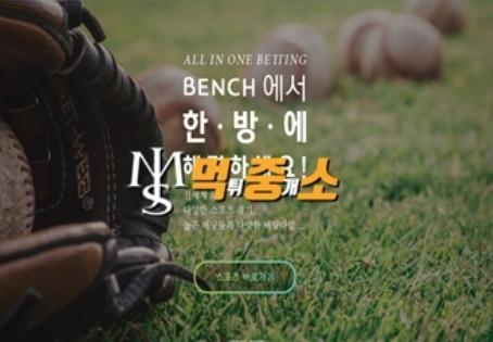 먹튀중개소[먹중소] - 먹튀사이트 [벤치 Bench ] 먹튀발생