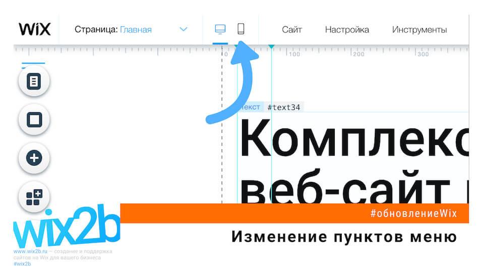 Переход в редактор мобильной версии сайта теперь у всех пользователей располагается в левой части меню Wix