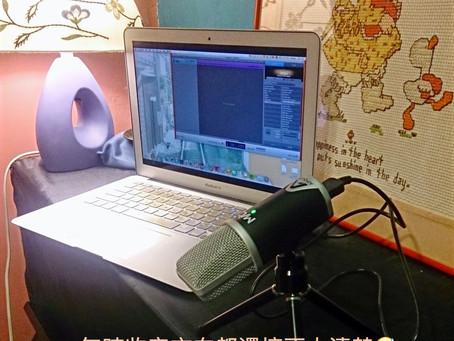 【Podcast】樂來樂好🎵 #10 (上):做廣播的小小感想、設備介紹、未來願景。