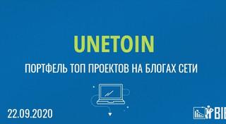 Высокодоходный портфель UNETOIN на 22 сентября 2020 года