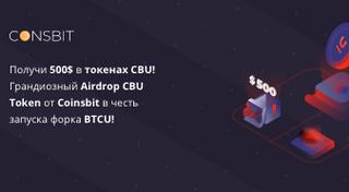 Получи 500$ в токенах CBU! Грандиозный Airdrop CBU Token от Coinsbit в честь запуска форка BTCU!