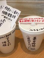 基本控除(Standard Deduction)のカップは蓋が閉じている。