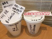 基本控除のカップは蓋が閉じている。Part I:二つの控除