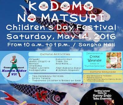 Kodomo No Matsuri 2016