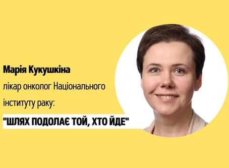 """Марія Кукушкіна: """"Шлях подолає той, хто йде"""""""