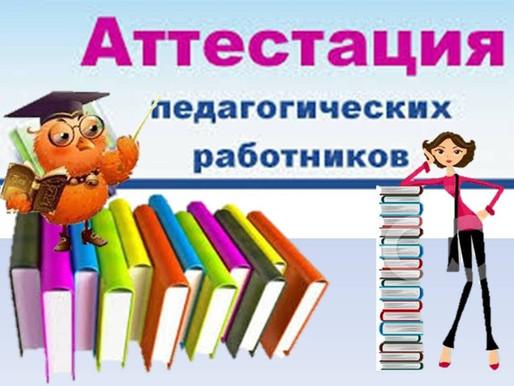 «Аттестация педагогических работников»