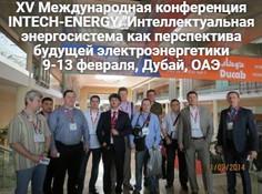 XV Конференция INTECH-ENERGY в Дубае, ОАЭ