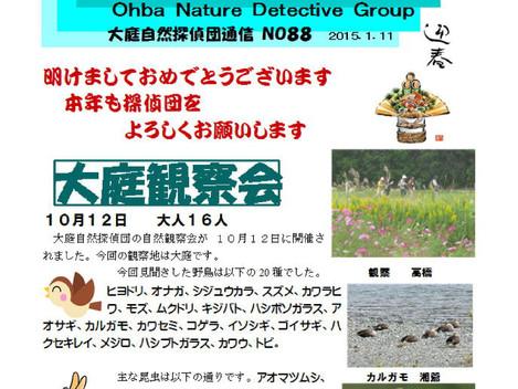 大庭自然探偵団通信 No.88