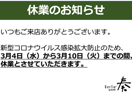 【休業のお知らせ】