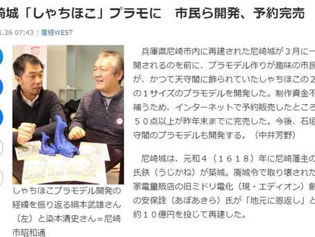 【プラモ尼崎城、新聞沙汰に】