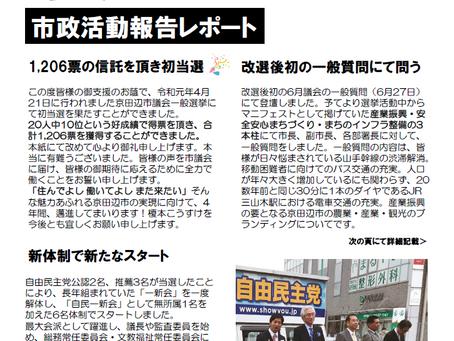 市政報告【第1号】