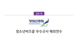 [창업진흥원] 청소년 비즈쿨 우수교사 해외연수