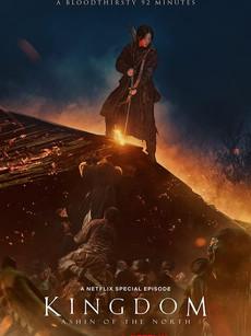 Kingdom Ashin-jeon Movie Download
