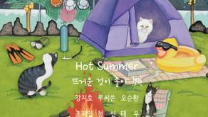 2nd Hot summer