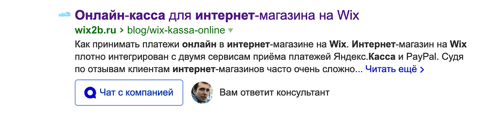 Онлайн-чат в поиске Яндекса для сайта на Wix
