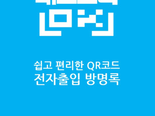 Covid19 Safety Procedure Please download Passtory:패스토리 to prepare your visit to Fayston.