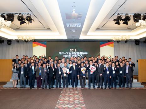 2019 STLC 대리점 컨퍼런스