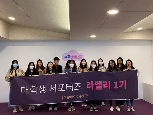 라벨라오페라단 대학생 서포터즈 '라벨리' 1기 발대식 개최