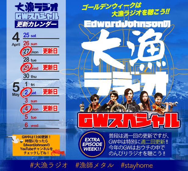 大漁ラジオ、GWスペシャル実施!