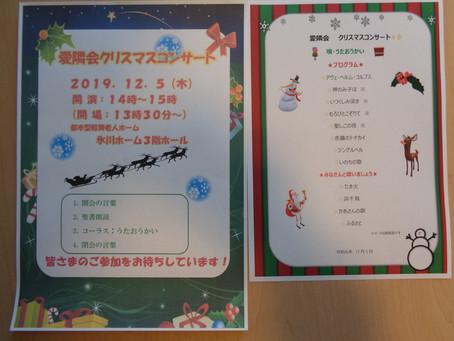 ☆愛隣会クリスマスコンサート