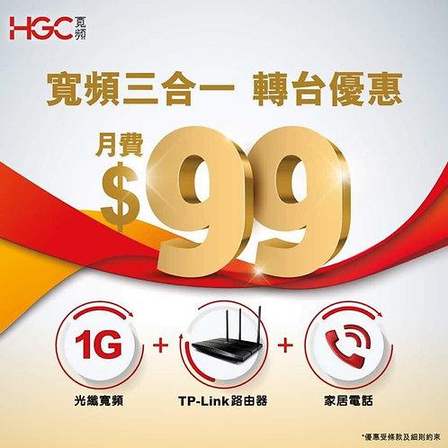 HGC寬頻  簡單直接爽快報價