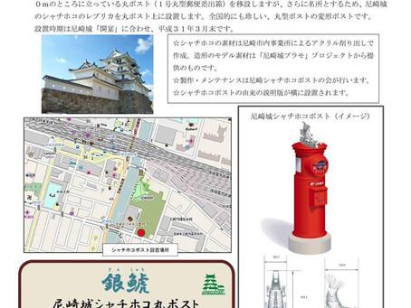 【プレスリリース/尼崎城シャチホコポストをつくります】